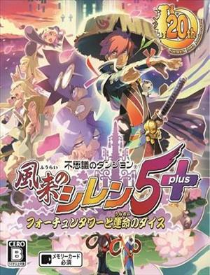 Shiren The Wanderer: The Tower of Fortune and the Dice of Fate cover art