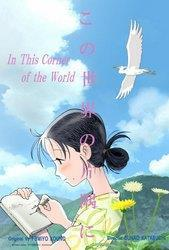 In This Corner of the World cover art
