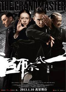 The Grandmaster (Chinese) cover art