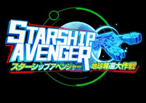 Starship Avenger Operation: Take Back Earth cover art