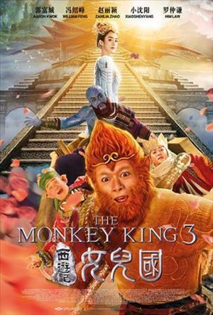 The Monkey King 3 cover art