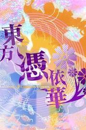 Touhou Hyouibana: Antinomy of Common Flowers cover art