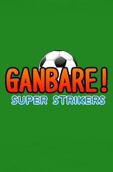Ganbare! Super Strikers cover art