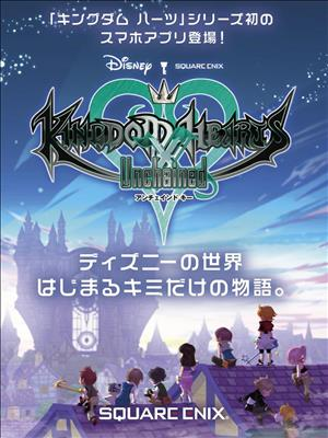 Kingdom Hearts: Unchained χ cover art