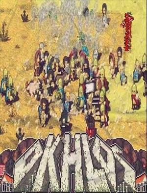 Okhlos cover art