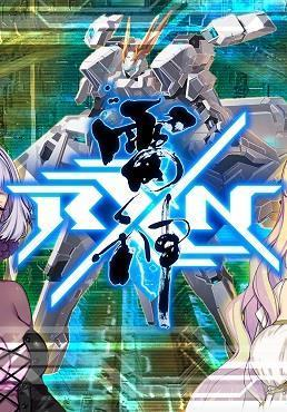RXN: Raijin cover art