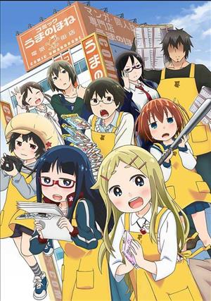 Denki-gai no Honya-san - Volume 1 cover art