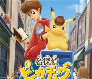 Great Detective Pikachu: Birth of a New Combination cover art