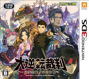 The Great Ace Attorney cover art