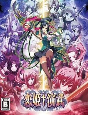 Koihime Enbu cover art