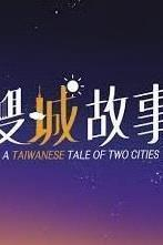 A Taiwanese Tale of Two Cities Season 1 cover art