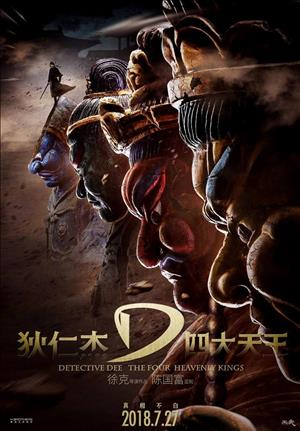 Detective Dee: The Four Heavenly Kings cover art