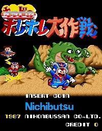 Arcade Archives: Kid's Horehore Daisakusen cover art