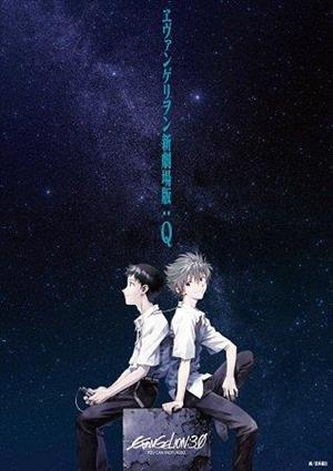Evangelion 3.0 + 1.0 cover art
